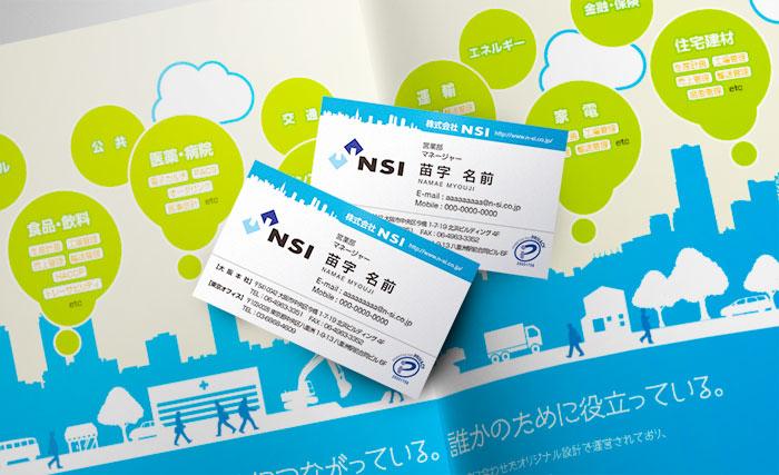 nsi_meishi