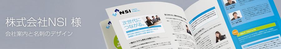 nsi_top